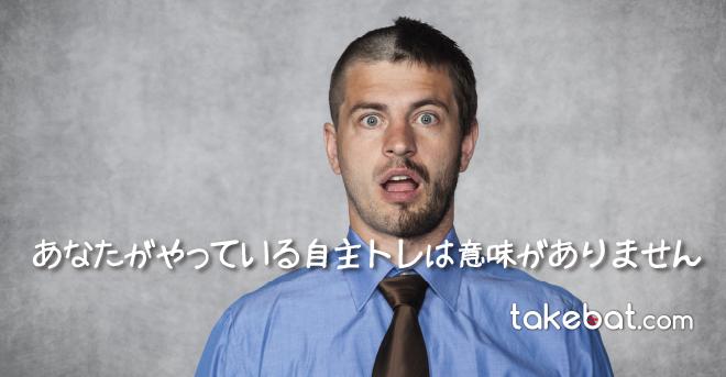 takebat_article019
