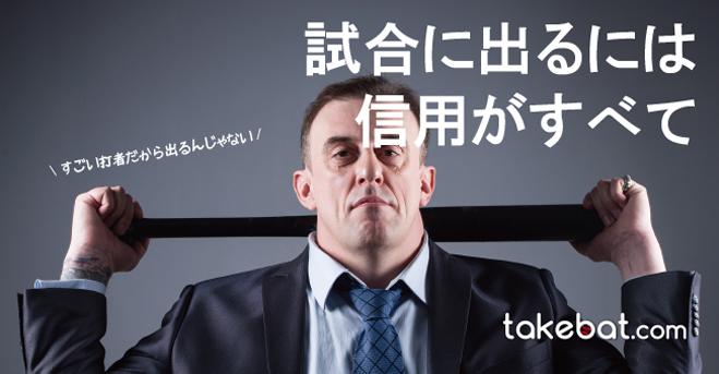 takebat_article040