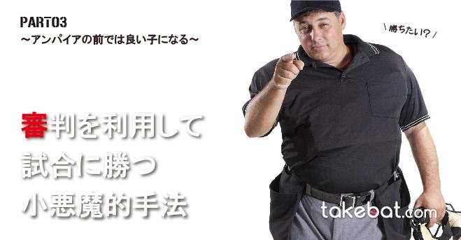 takebat_article056