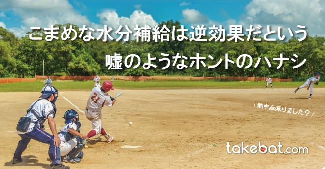 takebat_article057