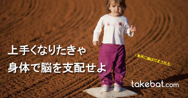 takebat_article069