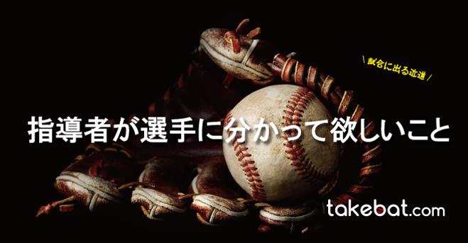 takebat_article071