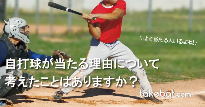 takebat_article124