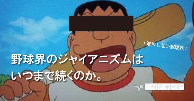 yakyukata_article140